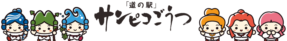 【公式】道の駅サンピコごうつ